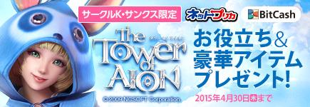サークルKサンクス限定!「タワー オブ アイオン」お役立ち&豪華アイテムプレゼントキャンペーン