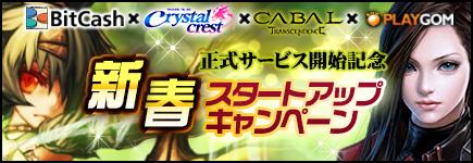 PlayGOM×ビットキャッシュ 新春スタートアップキャンペーン