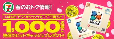 セブン-イレブン「ビットキャッシュカード」で春トクキャンペーン