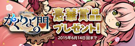 かくりよの門×ビットキャッシュ 春の超お得キャンペーン!