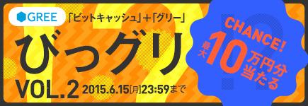"""「ビットキャッシュ」+「グリー」=""""びっグリ!""""キャンペーン2015 VOL.2"""