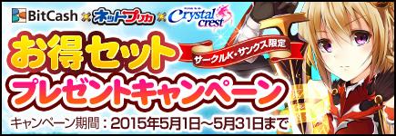 サークルK・サンクス限定!「Crystal Crest」でお得セットプレゼントキャンペーン!
