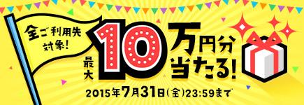 ビットキャッシュリニューアル記念 最大10万円分が当たる!