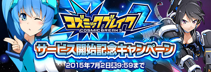 コズミックブレイク2×ビットキャッシュ サービス開始記念キャンペーン!