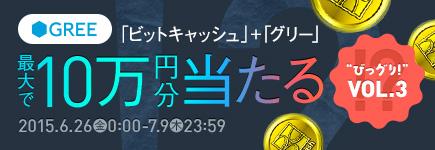 """「ビットキャッシュ」+「グリー」=""""びっグリ!""""キャンペーン2015 VOL.3"""