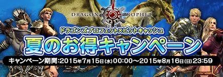 ドラゴンズプロフェット×ビットキャッシュ 夏のお得キャンペーン!