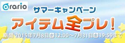 アラリオ×ビットキャッシュ サマーキャンペーン!