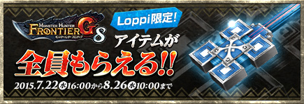 MHF-G Loppi限定!「コンビニCAP」または「ビットキャッシュ」で限定アイテム全員もらえる!!