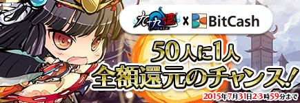 九十九姫×ビットキャッシュ ダブルプレゼントキャンペーン