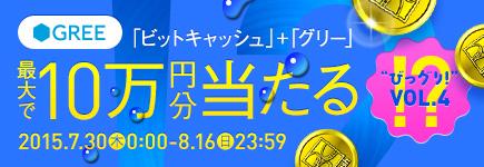 """「ビットキャッシュ」+「グリー」=""""びっグリ!""""キャンペーン2015 VOL.4"""