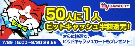 my GAMECITY×ビットキャッシュ 夏休み半額キャンペーン