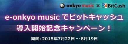 e-onkyo music×ビットキャッシュ導入開始記念キャンペーン