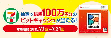 """セブン-イレブン限定""""ビットキャッシュ""""がさらに使いやすくなって登場!発売記念キャンペーン"""