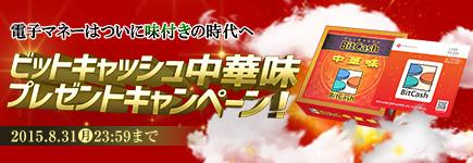 ビットキャッシュ中華味プレゼントキャンペーン!