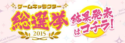ビットキャッシュプレゼンツ!ゲームキャラクター総選挙2015