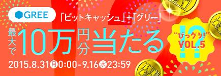 """「ビットキャッシュ」+「グリー」=""""びっグリ!""""キャンペーン2015 VOL.5"""