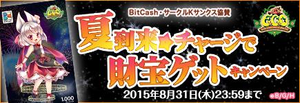 サークルKサンクス限定!ECO 夏到来☆チャージで財宝GETキャンペーン