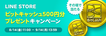 LINE STORE ビットキャッシュ500円分プレゼントキャンペーン