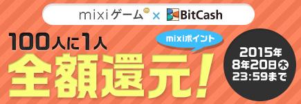 mixi 100人に1人mixiポイント全額還元キャンペーン
