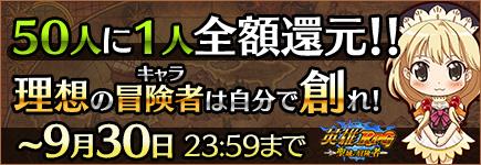 英雄RPG スタートアップキャンペーン