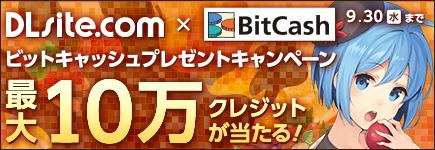 DLsite.com×ビットキャッシュキャンペーン