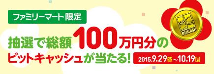 ファミリーマート限定!総額100万円分のビットキャッシュが当たる!