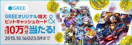 """「ビットキャッシュ」+「グリー」=""""びっグリ!""""キャンペーン2015 VOL.6"""