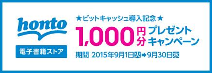 honto電子書籍ストア ビットキャッシュ1,000円分プレゼントキャンペーン