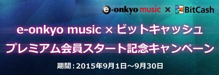 e-onkyo music×ビットキャッシュ プレミアム会員スタート記念キャンペーン