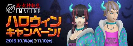 真・女神転生IMAGINE×ビットキャッシュ ハロウィンキャンペーン!