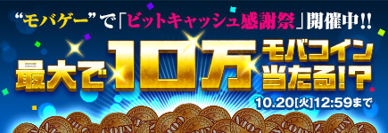 モバゲー ビットキャッシュ感謝祭!!最大10万モバコイン当たる!?
