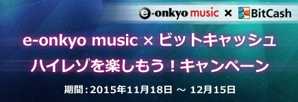 e-onkyo music×ビットキャッシュ ハイレゾを楽しもう!キャンペーン