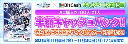 PSO2×ビットキャッシュキャンペーン第15弾