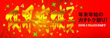 ビットキャッシュプレゼンツ 限界突破フェス 2015-2016