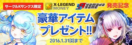 サークルKサンクス限定!「X-LEGENDマネー」&「ヤマダゲームマネー」発売記念キャンペーン