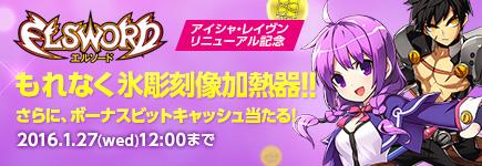 """エルソード """"アイシャ・レイヴン リニューアル記念"""" ビットキャッシュ祭り"""