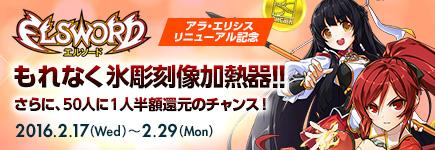 """エルソード """"アラ・エリシス リニューアル記念"""" ビットキャッシュ祭り"""