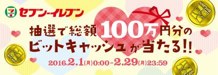 ビットキャッシュ×セブン‐イレブン バレンタインキャンペーン