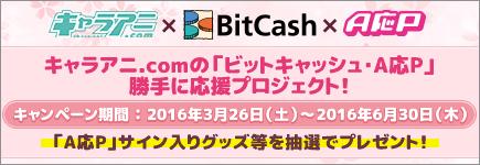 キャラアニ.comの「ビットキャッシュ・A応P」勝手に応援プロジェクト!