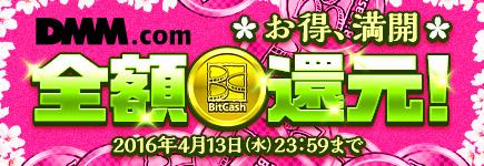 DMM×ビットキャッシュ 50人に1人全額還元キャンペーン