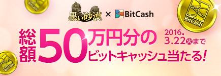 黒い砂漠 総額50万円分が当たる!!春のビットキャッシュキャンペーン