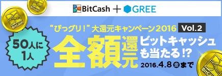 """「ビットキャッシュ」+「グリー」=""""びっグリ!""""大還元キャンペーン2016 vol.2"""