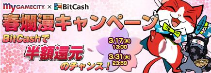 my GAMECITY×ビットキャッシュ 春爛漫キャンペーン