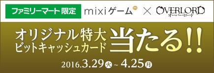 ファミリーマート限定 mixiゲーム×オーバーロード ビットキャッシュキャンペーン