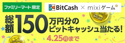 ファミリーマート限定 mixiゲーム×ビットキャッシュキャンペーン