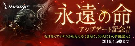 Lineage×ビットキャッシュ 「永遠の命」アップデート記念!! 50人に1人半額還元キャンペーン