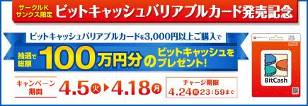 サークルKサンクス限定!ビットキャッシュカード発売記念キャンペーン