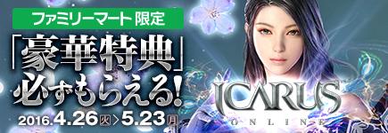 ファミリーマート限定「ICARUS ONLINE」正式サービス開始一周年記念キャンペーン
