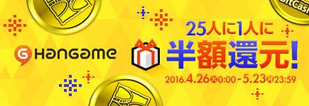 ハンゲーム×ビットキャッシュ 25人に1人半額還元!!