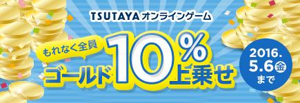 TSUTAYA オンラインゲーム ビットキャッシュ導入記念キャンペーン